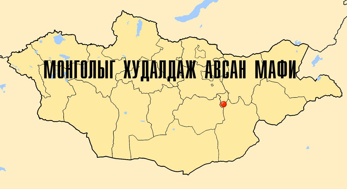 Монголыг худалдаж авсан мафи