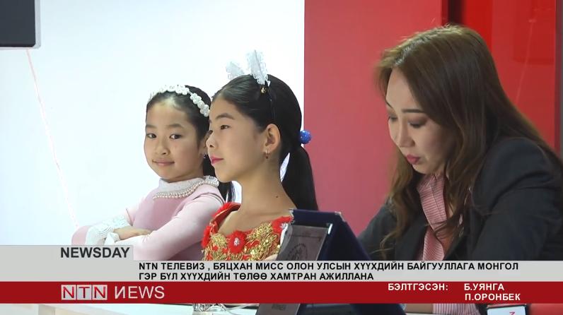 NTN телевиз, Бяцхан мисс олон улсын хүүхдийн байгууллага монгол гэр бүл хүүхдийн төлөө хамтран ажиллана