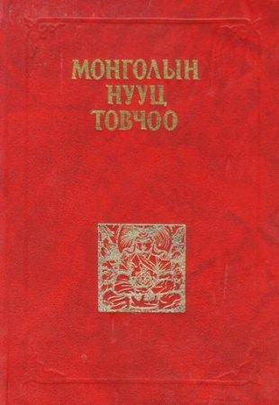 Монголын нууц товчоо-н хүний нэрс