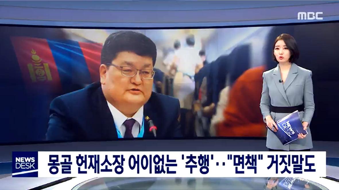 Д.Одбаяр БНСУ-ын прокурорт Монгол руу нисэх хүсэлт гаргажээ