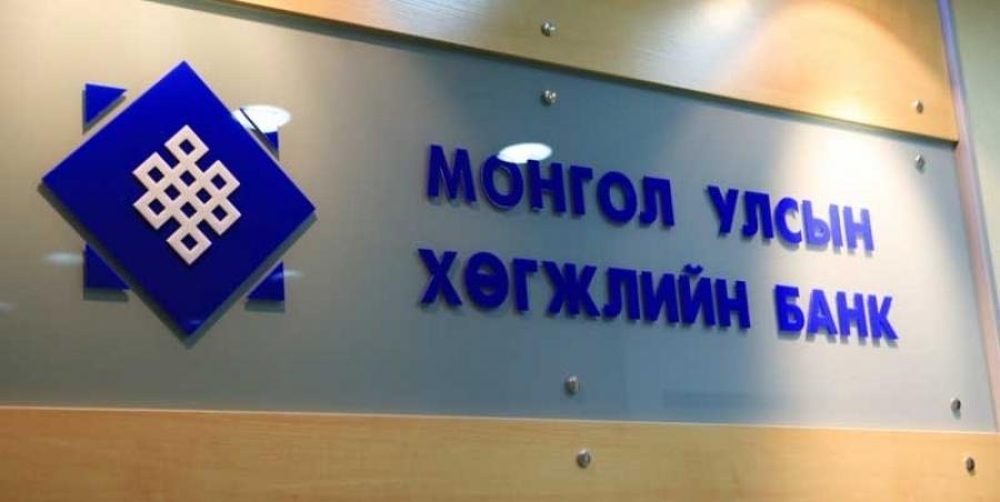 Монгол улсын хөгжлийн банкинд ажиллахыг урьж байна