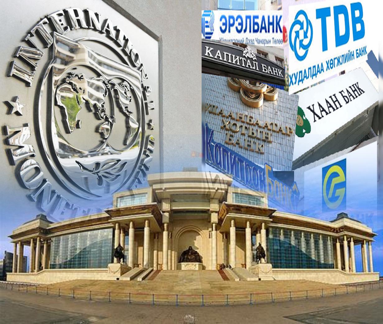 ОУВС арилжааны банкуудын