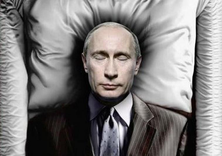 Путин амьд уу эсвэл...