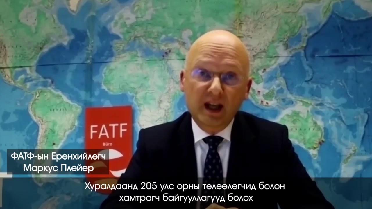 """ШУУРХАЙ: Монгол улсыг """"Саарал жагсаалт""""-аас гаргаснаа ФАТФ-аас албан ёсоор мэдэгдлээ"""