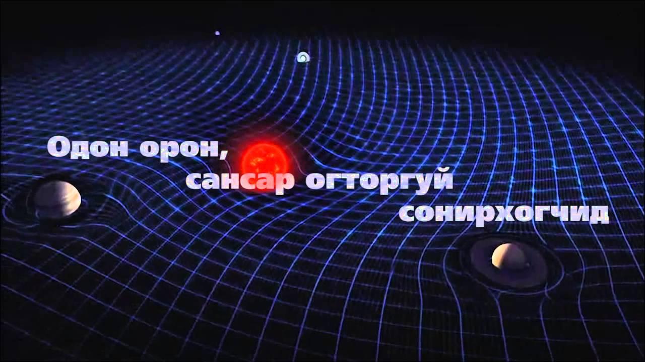 САНСАР ОГТОРГУЙН БҮТЭЦ огторгуйн орон зай гэж юу вэ