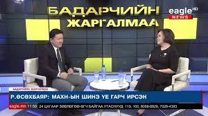 Равжаагийн Өсөхбаяр: Шинэ бодлогоор Монгол улсыг хөгжүүлэх цаг нь ирсэн