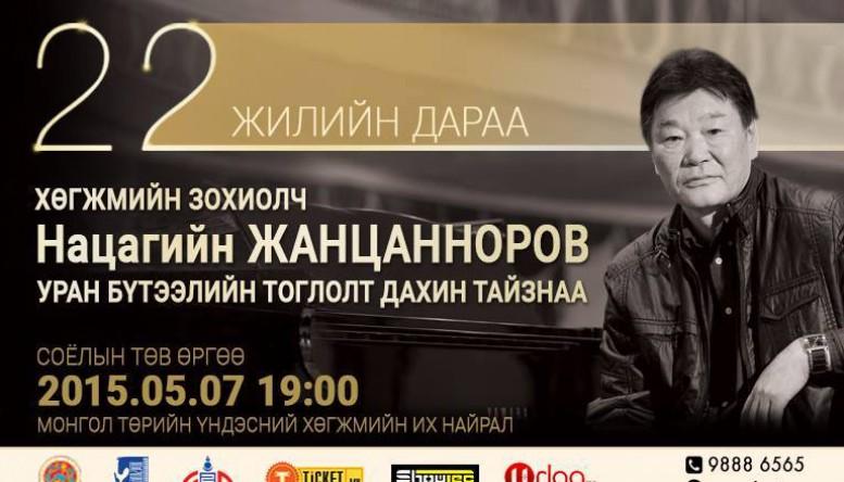 Хөгжмийн зохиолч Н.Жанцанноровын