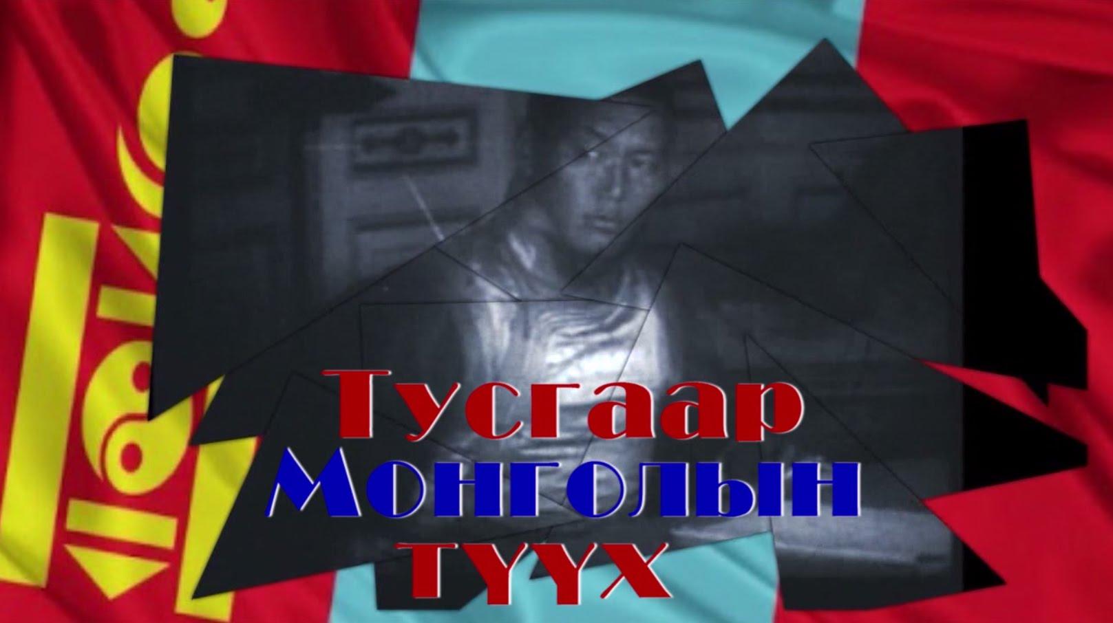 Тусгаар Монголын түүх