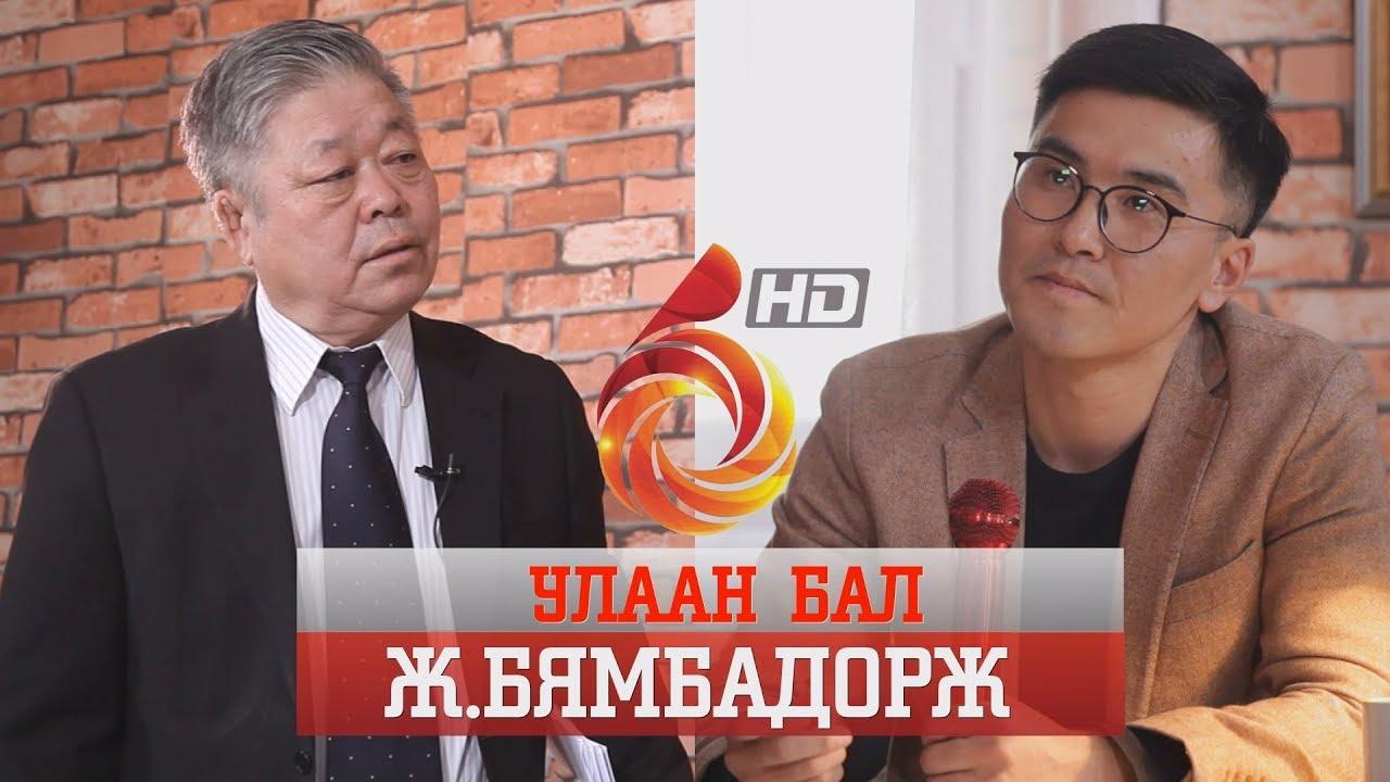УЛААН БАЛ- Ж.БЯМБАДОРЖ