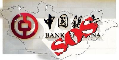 """Bank of China Монголын арилжааны банкуудад """"аюулгүй""""-гээ нотлохоор 100 тэрбум юаниар хахуулдахаар шийдэв үү"""