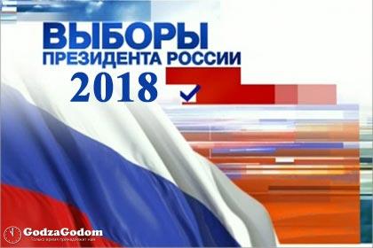 ОХУ-ын Ерөнхийлөгчийн сонгууль ирэх 3-р сард болно