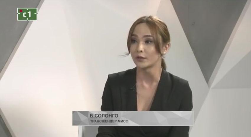 Цензургүй Яриа- Трансжендер мисс Б.Солонго