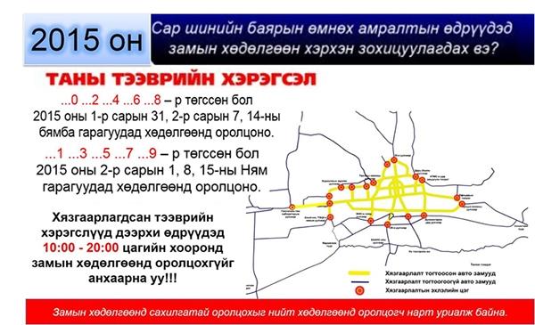 Өнөөдөр замын хөдөлгөөнд тэгш тоотой автомашин оролцоно